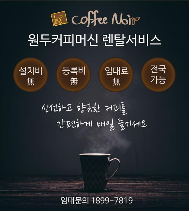 고잔동-원두커피머신-렌탈