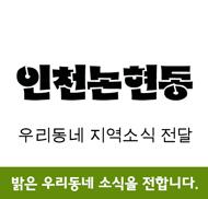인천논현 2동 우리동네 소통 토론회 훈훈!