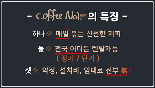 업소용 사무실용 원두커피머신 무료렌탈 업체 세한에스씨(주)