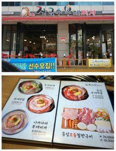 인천논현동맛집-장금수-부대찌게