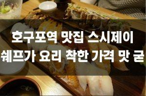 인천논현동-스시-맛집