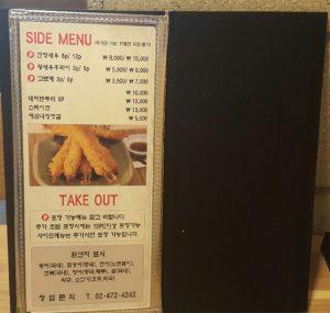 스시제이-사이드-메뉴