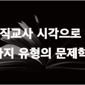 인천논현동 현직교사 시각으로 본 3가지 유형의 문제학생