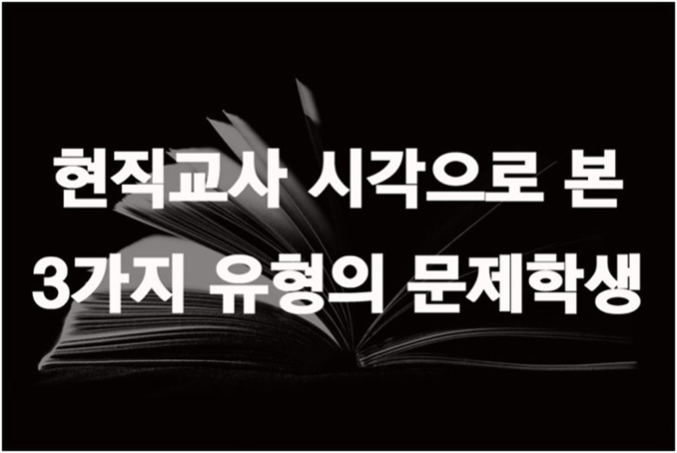 현직교사-시각으로-본-3가지-유형의-문제학생