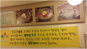 곤드레밥집-장점