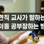 인천논현동 현직교사가 이야기하는 공부잘하는 방법