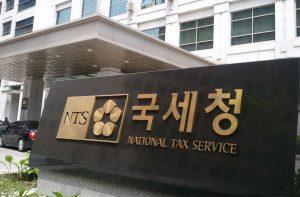 국세청-세금-납부-증액