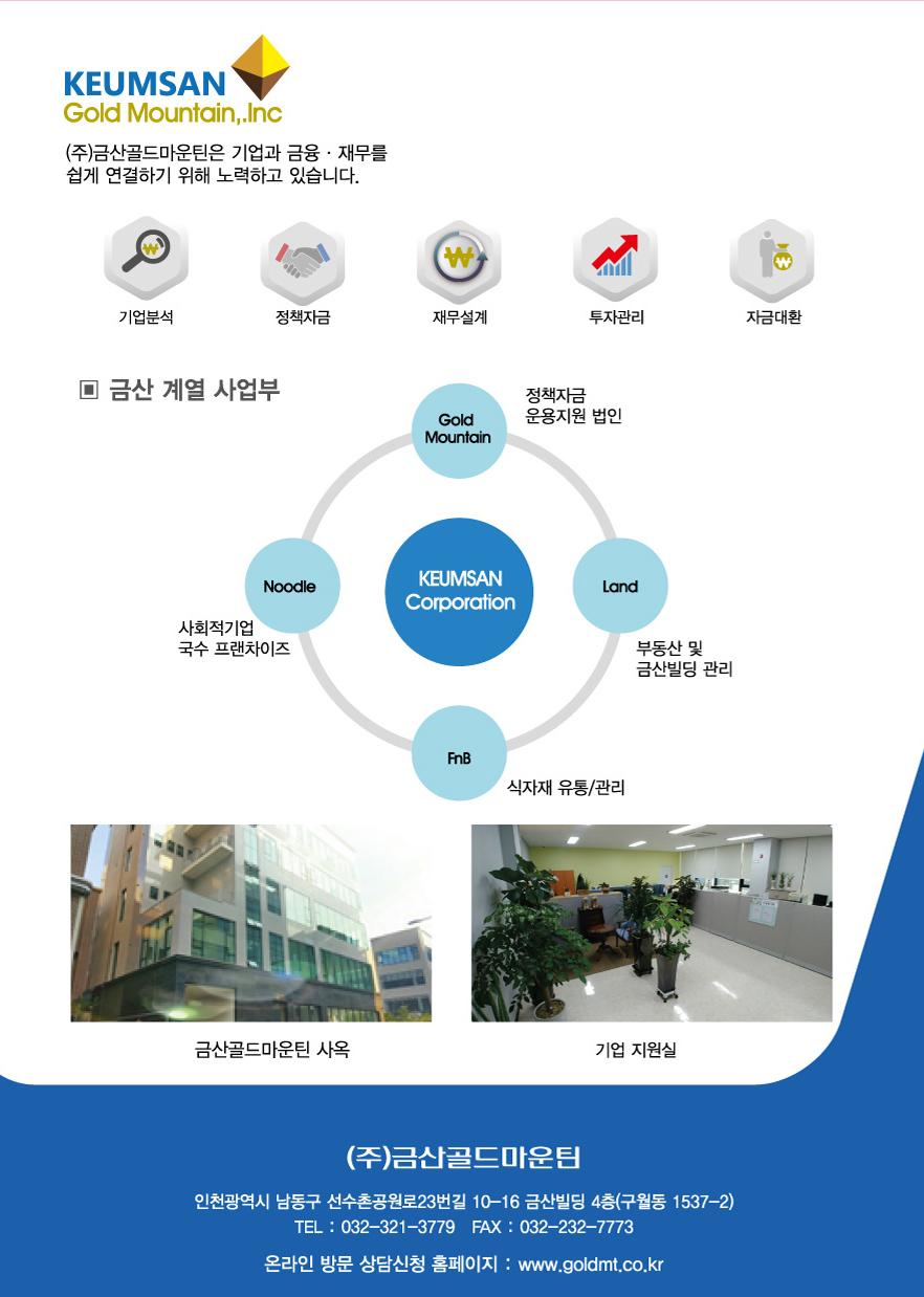 금산골드마운틴-정책자금-컨설팅