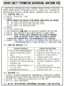 남동구-구민채용-임금지원사업-안내