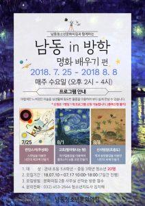 남동in방학_포스터