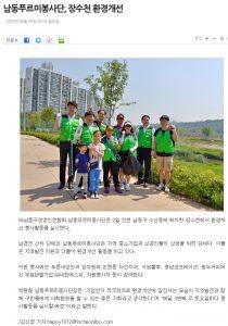논현동-자원봉사