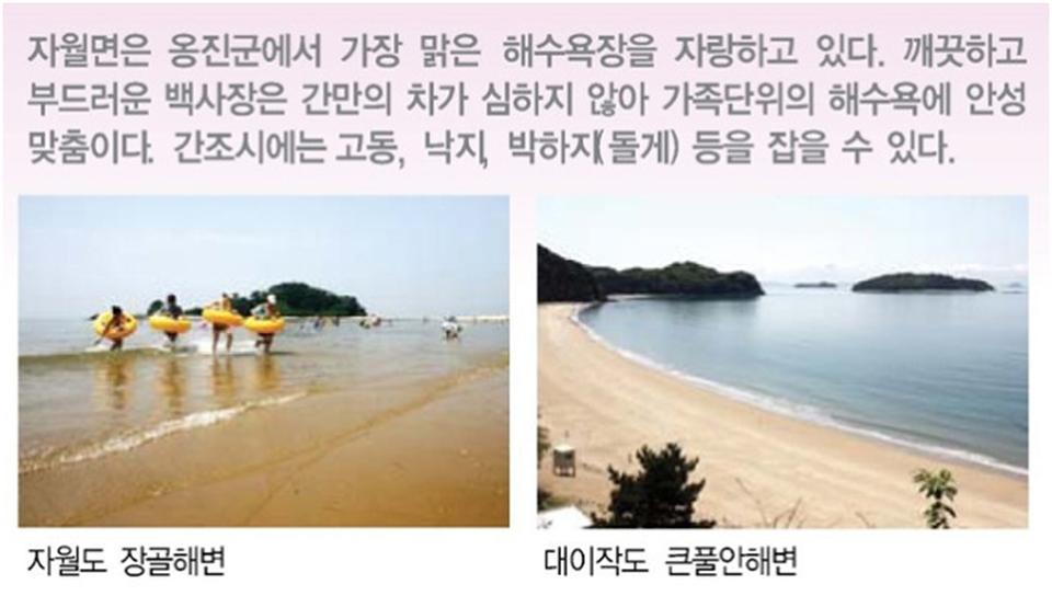 이작도-해변-소개