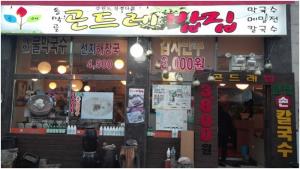 인천논현동맛집-곤드레밥집-들깨-칼국수