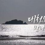 인천가볼만한곳 대청도 사막과 아름다운 해변 섬여행