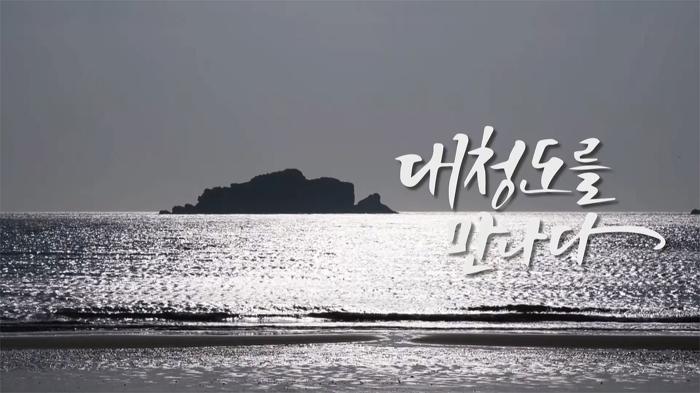 인천섬-대청도