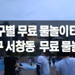 남동구 무료물놀이장 어울근린공원 외 인천무료 물놀이터 소개