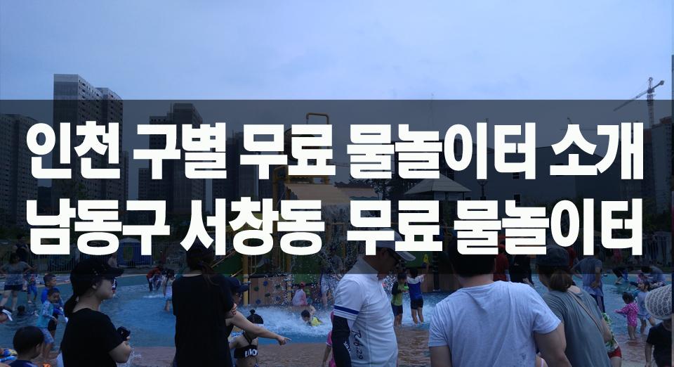 인천-구별-물놀이터