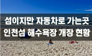 자동차로-가는-인천섬-해수욕장-개장안내
