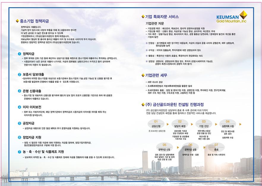 중소기업-정책자금-컨설팅
