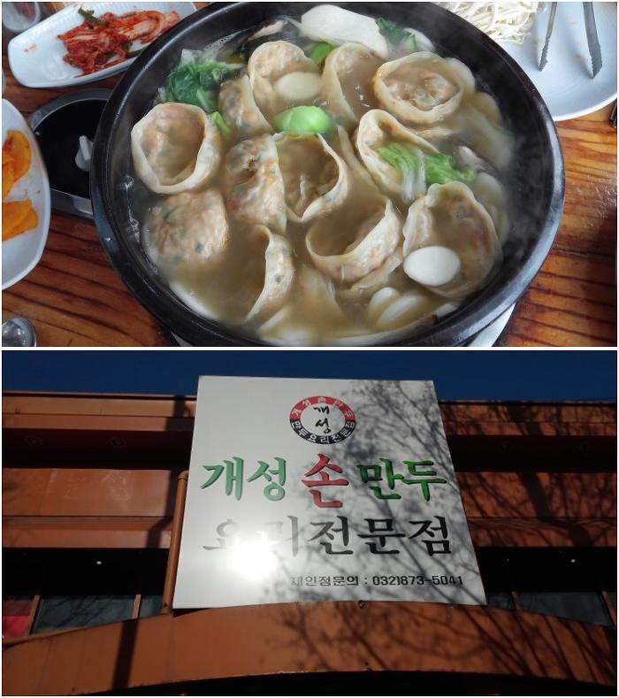 인천 학익동맛집 개성손만두 단백한 국물 꽉찬 만두!!