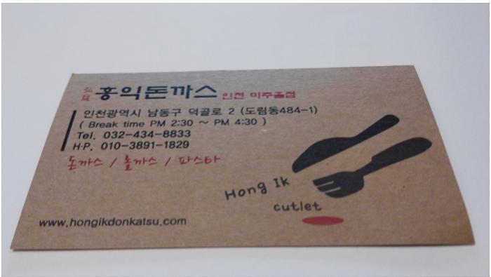 홍익돈까스-연락처