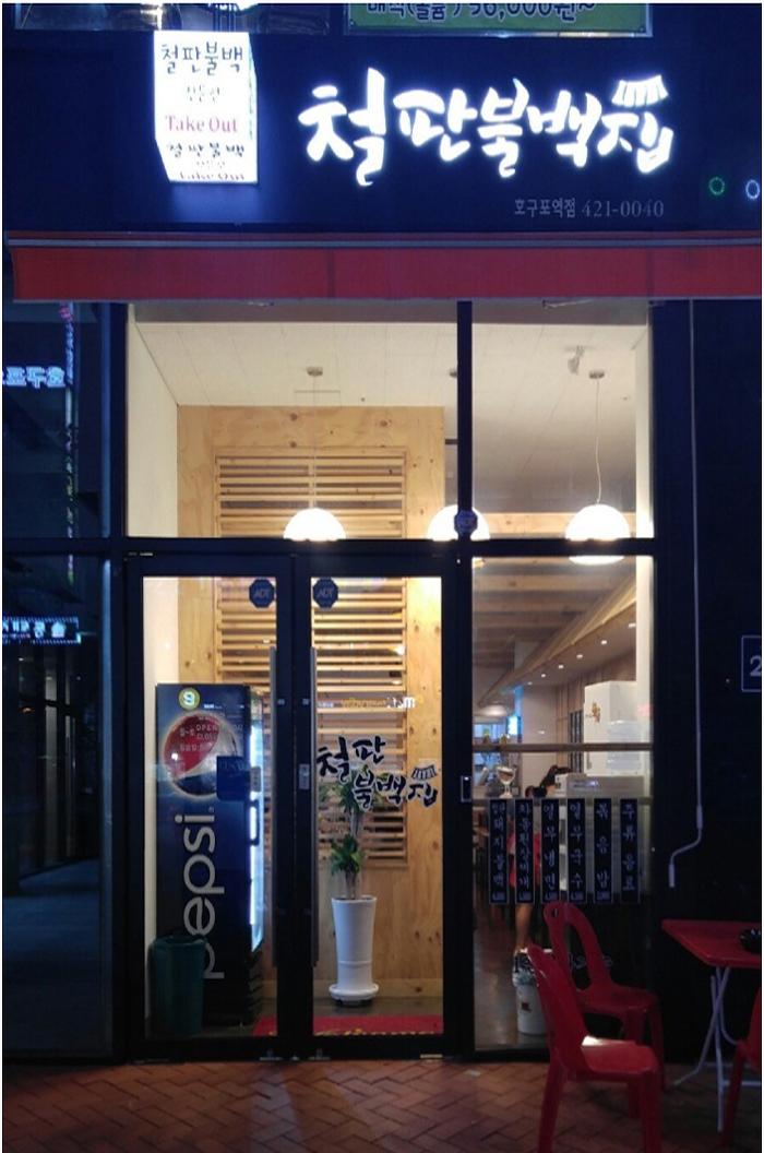 인천논현동-호구포역-철판불백집