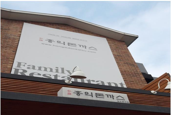 인천도림동-돈까스-맛집