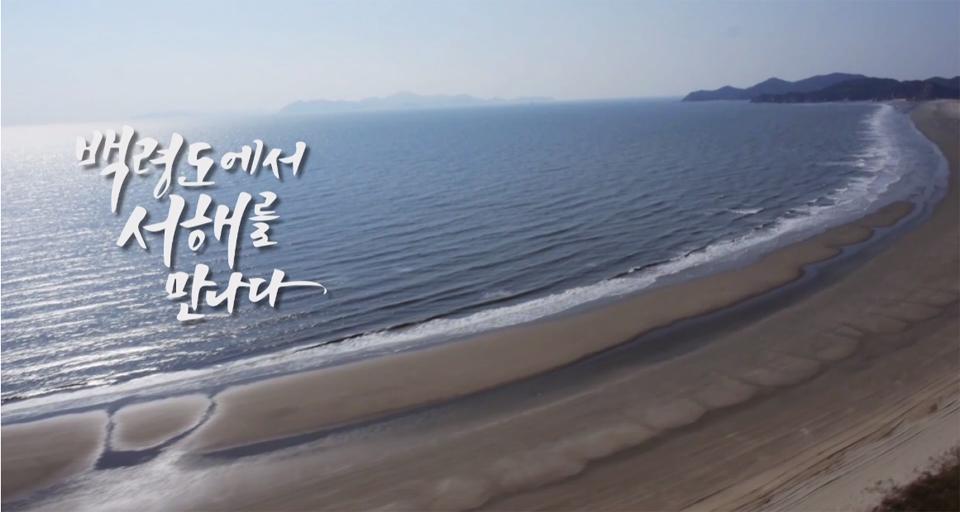 여름휴가지 서해 최북단 백령도 인천섬여행 추천