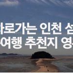 인천가볼만한곳 자동차로 가는 영흥도 섬여행