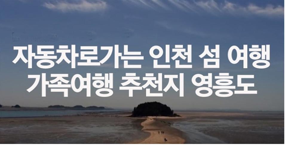 인천섬여행-영흥도