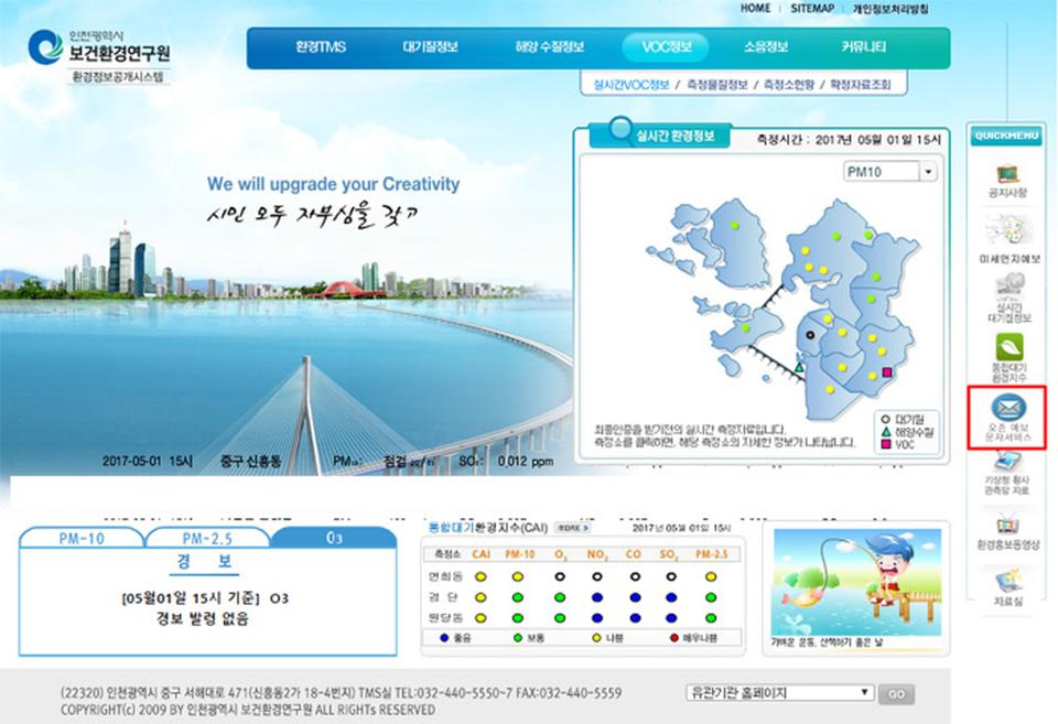 인천-보건환경연구원