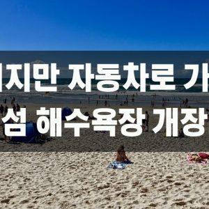 인천섬여행 자동차로가는 해수욕장개장 현황
