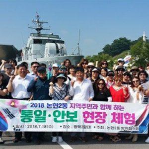 인천논현동 지역주민 통일안보 평택 2함대 현장체험