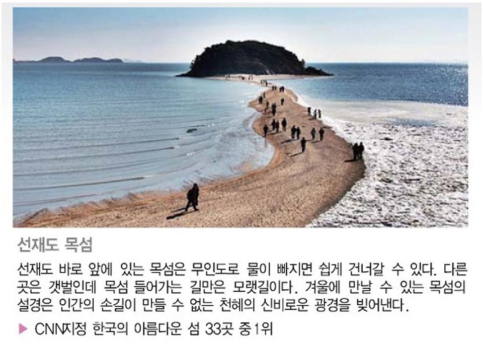 한국의-아름다운섬-33곳-중-1위-선재도-목섬