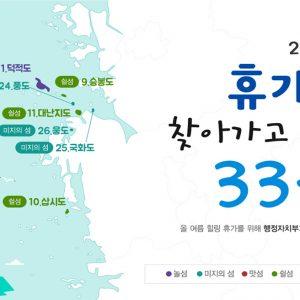 한국관광공사 휴가지 섬여행 33섬 난지도 쉴섬 추천