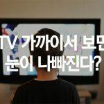 TV 시청 가까이서 하면 눈이 나빠진다?