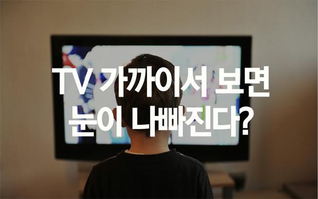 집에서 티비 볼 때 가까이서 하면 눈이 나빠진다?