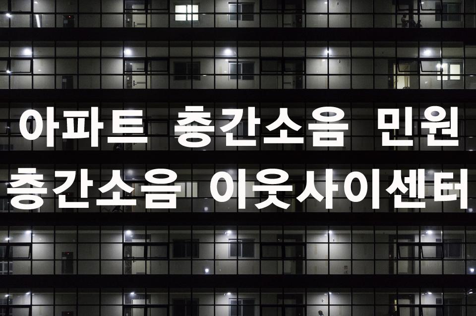 아파트-층간소음-이웃사이센터