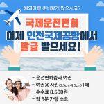 해외여행시 국제운전면허 인천국제공항에서 발급