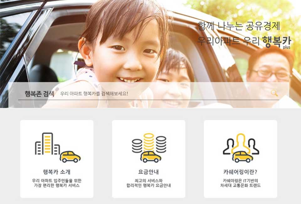 인천논현동-쉐어링카