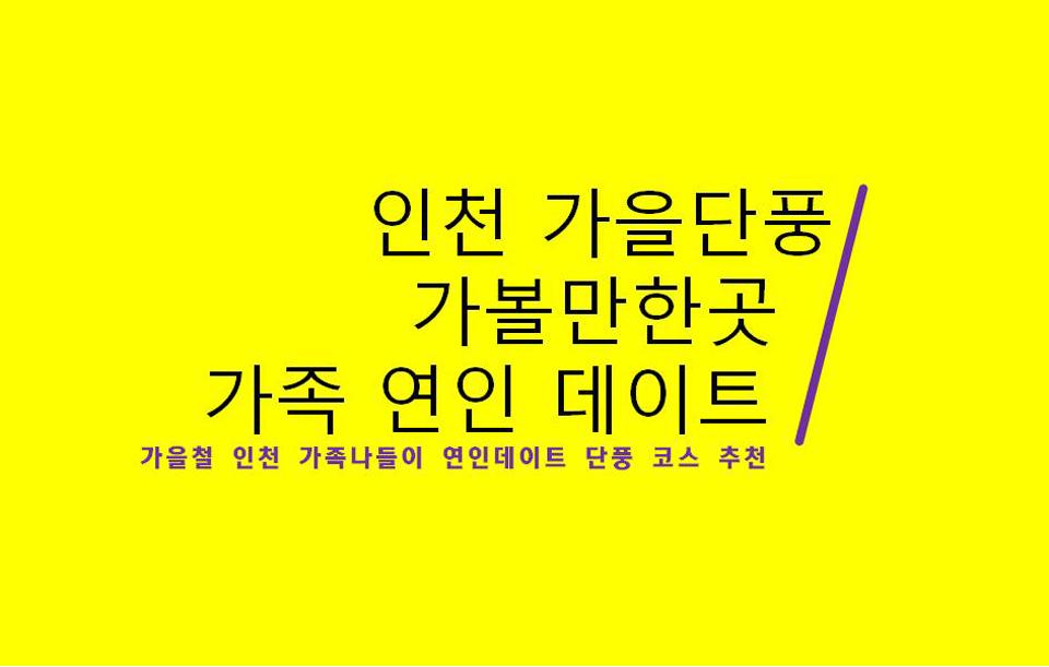 인천-가을단풍