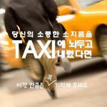 택시에 물건 놓고 내린 경우 물건 찾는 방법