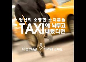 택시에-물건-놓고-내린경우