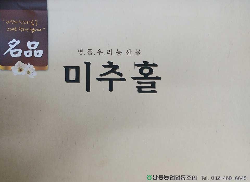 남동구-미추홀-배-선물세트