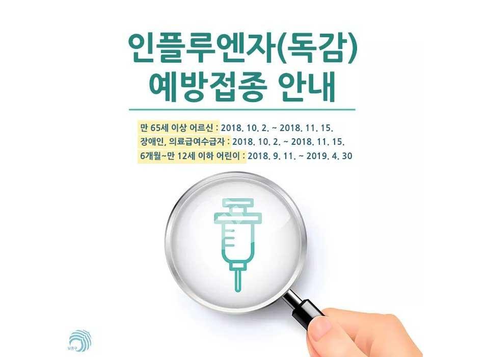 인천 남동구 인플루엔자 예방접종 시행 위탁의료기관 안내