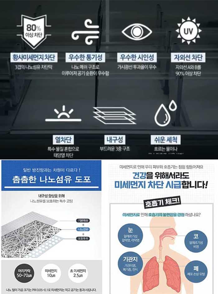 미세먼지차단-나노방진망