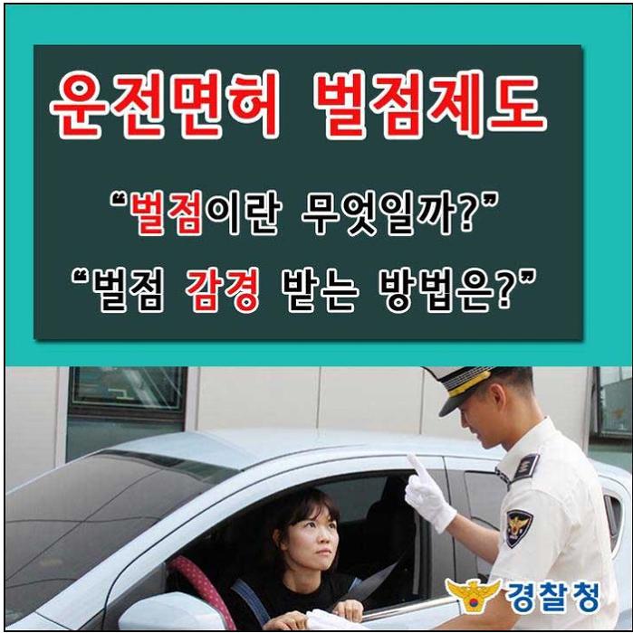 운전면허-벌점-감경 (1)