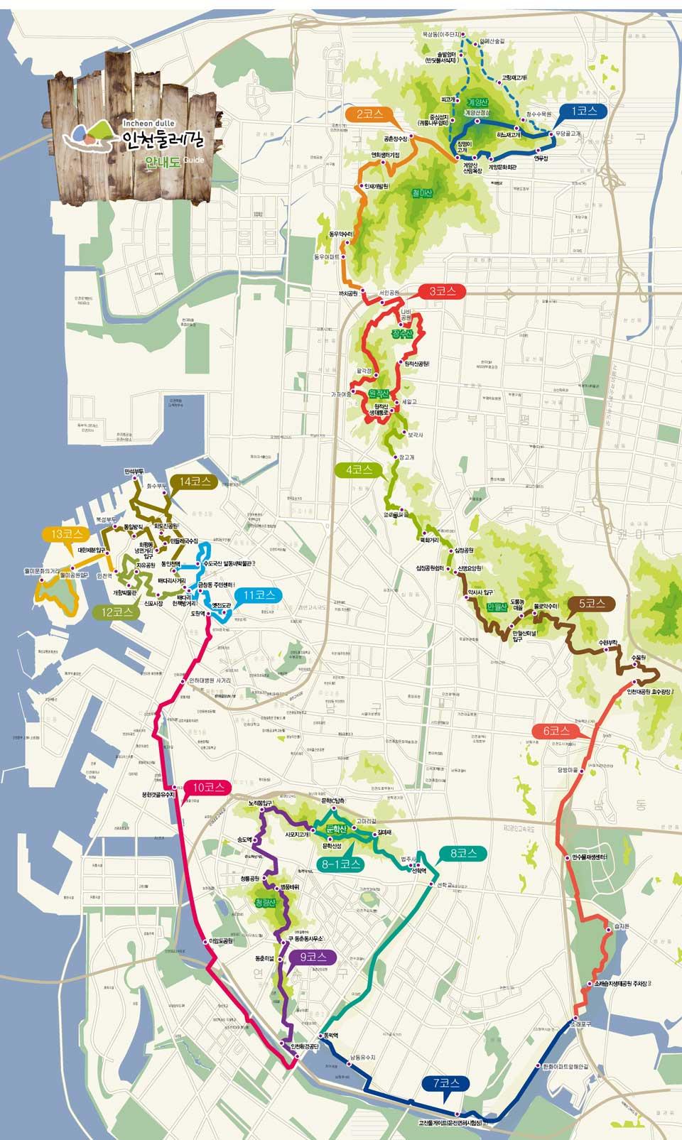 인천둘레길-자전거-전용도로