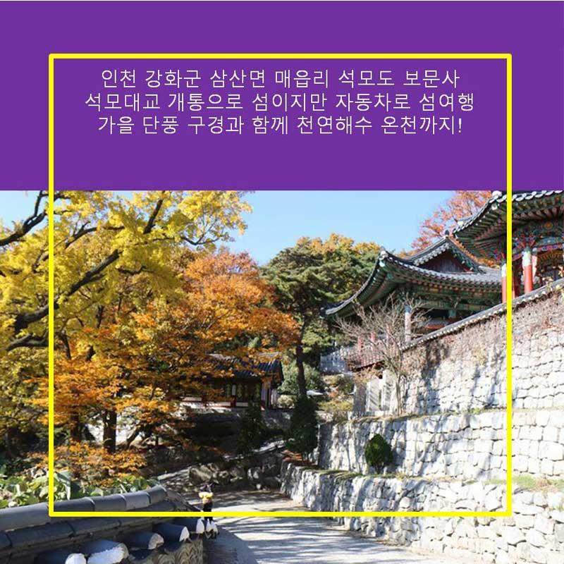 인천-석모도-보문사
