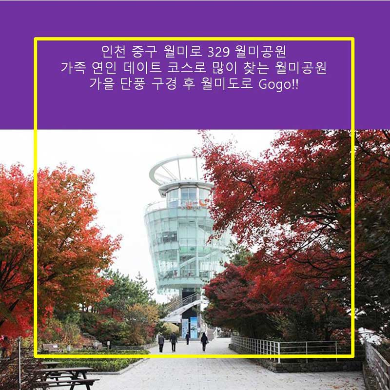 인천-월미공원